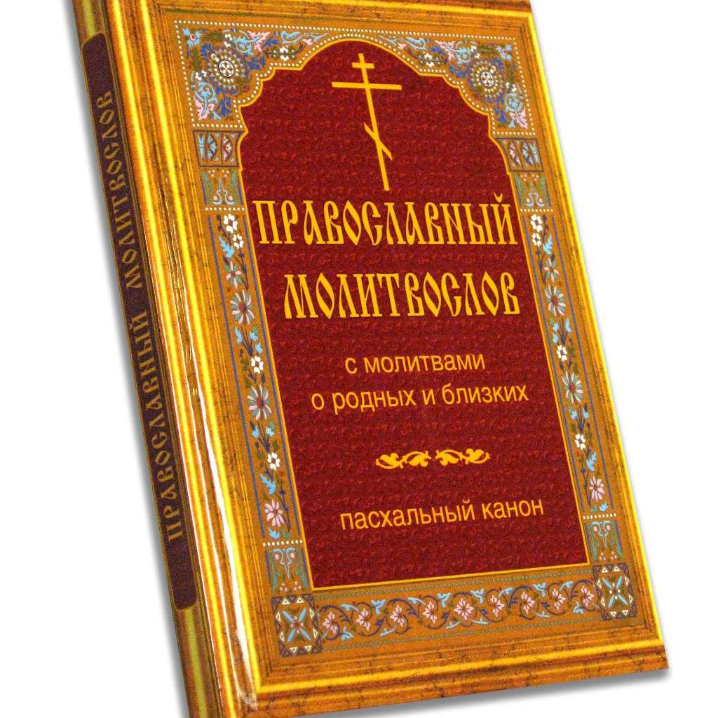 Картинки с молитвами о родных, города новозыбков